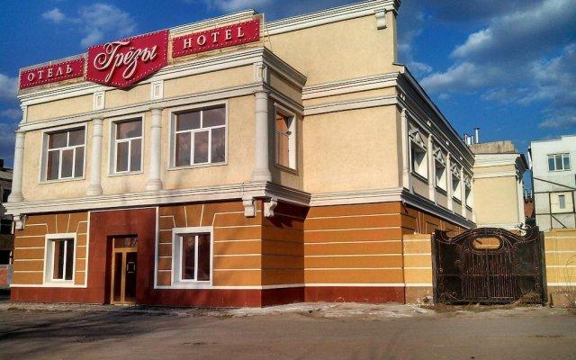 Гостиница Грезы вид на фасад