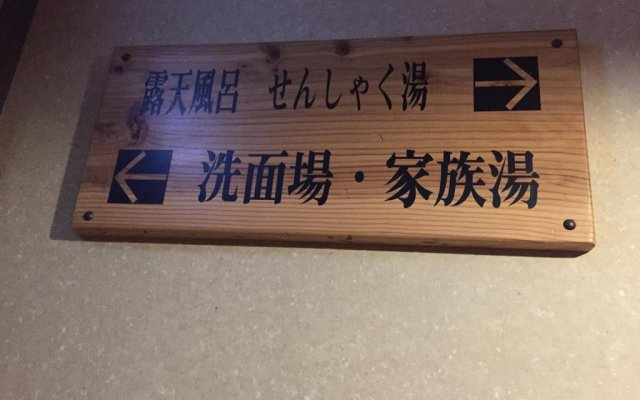 Отель Seifuso Минамиогуни комната для гостей