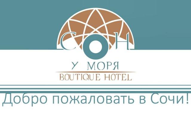 Гостиница Сон у Моря вид на фасад