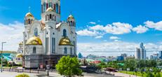 Екатеринбург отели