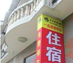 Yipingju Inn Wugongshan