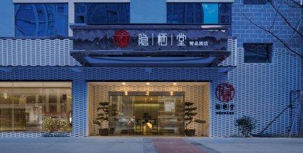 The Hidden House Hotel (Chengdu Du Fu Garden)