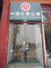 China Element Apartment