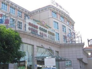 Yuyang Commerce Hotel (Southern District)