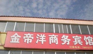 Jindiyang Business Inn