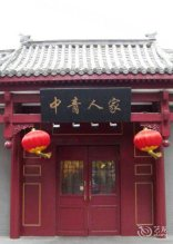 Beijing Wannianqing Hotel (evergreen Hotel)