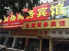 Qingyuan Hongyang Business Hotel