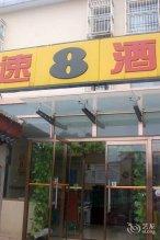 Super 8 Hotel Beijing Luo Gu Xiang