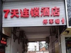 7 Days Inn Ganzhou South Gate Branch