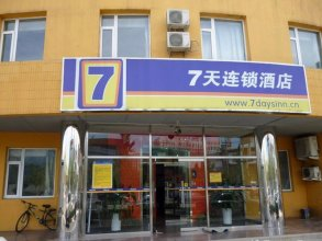 7 Days Inn Beijing Daxing Development Zone Branch