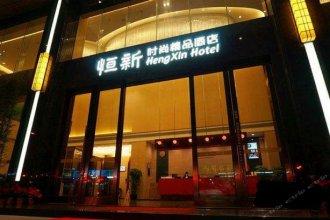 Heng Xin Hotel