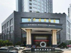 Jiujiang Xinhua Jianguo Hotel