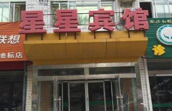 Xingxing Inn