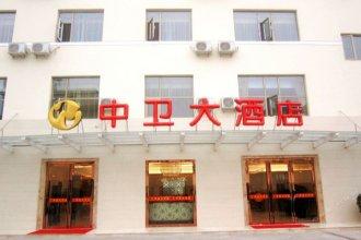 Zhongwei Grand Hotel