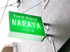 Fukuoka Guest House Orange - Hostel
