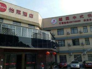 Elan Hotel Shaoxing Former Residence of Lu Xun Yintai City