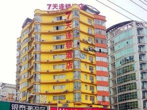 7 Days Inn Xinyu Train Station Branch
