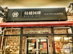 Beijing Gulou Riverside Youth Hostel