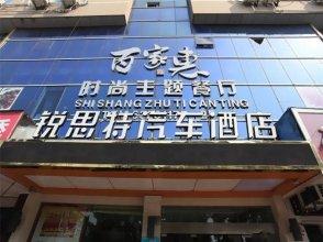 Rest Motel Cixi Shangdu Branch
