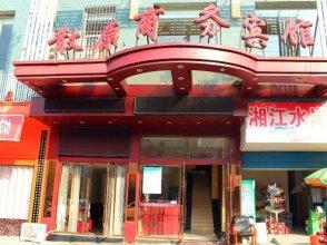 Xiushui Sanyuan Business Inn