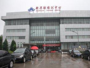 Beijing Xin Hua Lian Conference Center Hotel