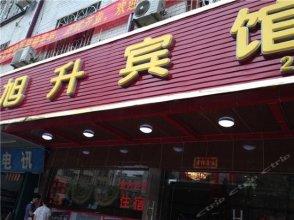 Yingde Xunsheng Inn