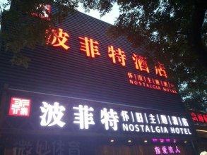 Pofit Nostalgia Theme Hotel (beijing Nanluoguxiang)