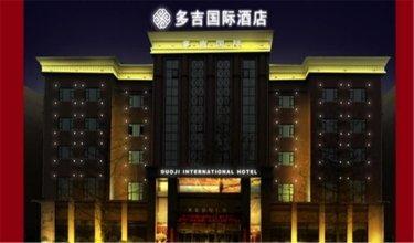 Duoji Iinternational Hotel