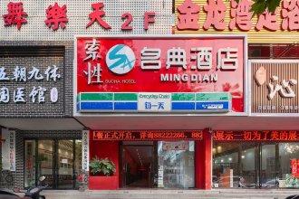 Sucha Hotel Xian Mingdian Xishaomen