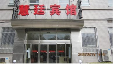Beijing Huiting Business Hotel