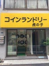 Toranomon Station bnbplus Capsule hotel