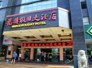 Huaqi Holiday Hotel