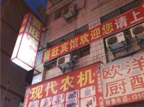 Xiwang Hostel (Chongqing Wanzhou)