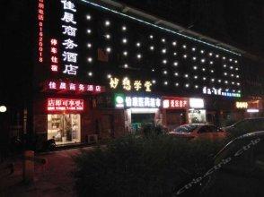 Jiachen Business Hotel