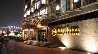 Scholars Hotel SIP Suzhou