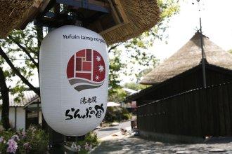 Yufuin Lamp no Yado