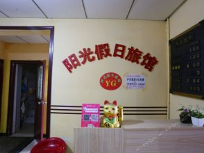 Xi'an Sunshine Holiday Guesthouse