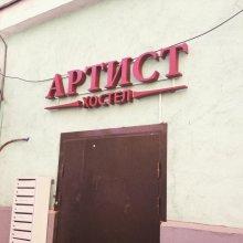 Мини-отель ARTIST на Бауманской