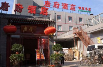 Chinese Culture Holiday Hotel - Nanluoguxiang