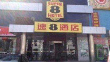 Super 8 Hotel Beijing Dongtieying Heng Yi Tiao