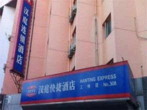 Hanting Express Beijing Workers' Stadium