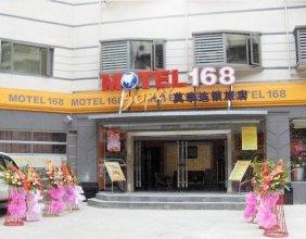 Chengdu Motel 168 - Sichuan Conservatory of Music