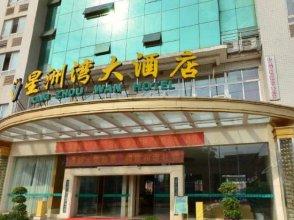 Xingzhouwan Hotel