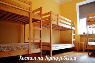 Kutuzov Hostel
