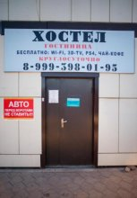 Hostel In Grozny