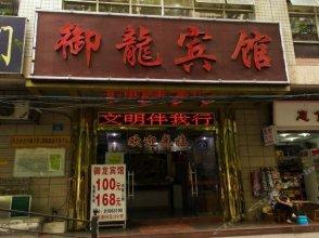 Yu Long Hotel Guangzhou