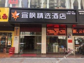 Yifeng Selected Hotel(Shenzhen Longcheng Square Branch)
