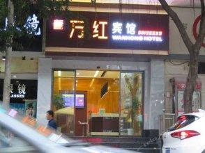 Wanhong Hotel Chongqing Taibai Road