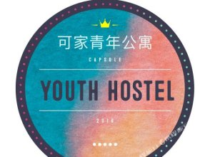 Ganzhou Uncle Li Youth Space Capsule