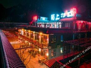 Shidu Renjia Moshang Huakai Holiday Courtyard